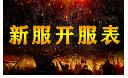 超变态传奇新开网站