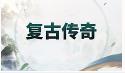 超级变态新开传奇网站游戏,迷失单职业传奇发布网手游