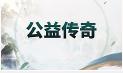 打金服单职业网站.元气战姬学院礼包领取